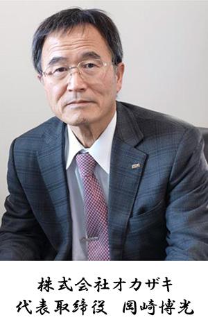 株式会社オカザキ 代表取締役 岡崎博光
