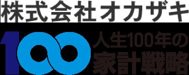 株式会社オカザキ